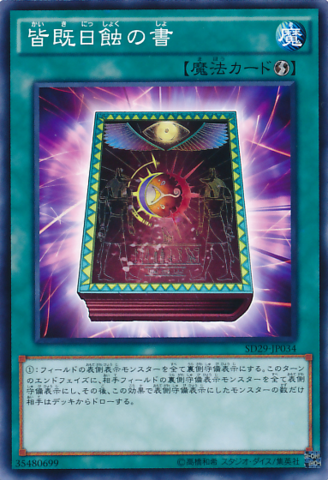 File:BookofEclipse-SD29-JP-C.png