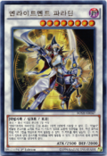 EnlightenmentPaladin-BOSH-KR-UR-1E