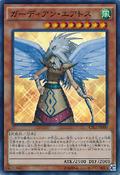 GuardianEatos-CPL1-JP-SR