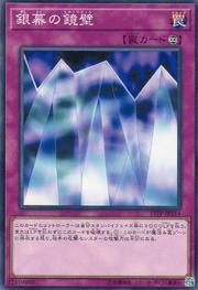 MirrorWall-17TP-JP-C