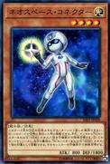 NeoSpaceConnector-SAST-JP-C