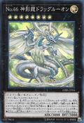 Number46Dragluon-19TP-JP-SR