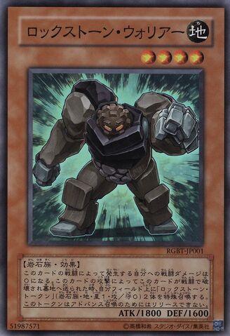 File:RockstoneWarrior-RGBT-JP-SR.jpg