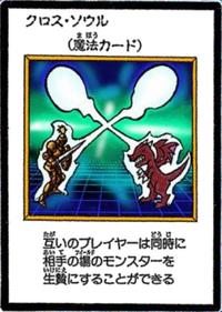 SoulExchange-JP-Manga-DM-color