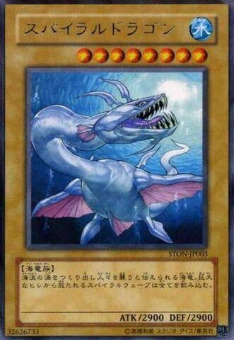 File:SpiralSerpent-STON-JP-R.jpg