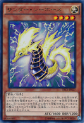 ThunderSeaHorse-TRC1-JP-UR