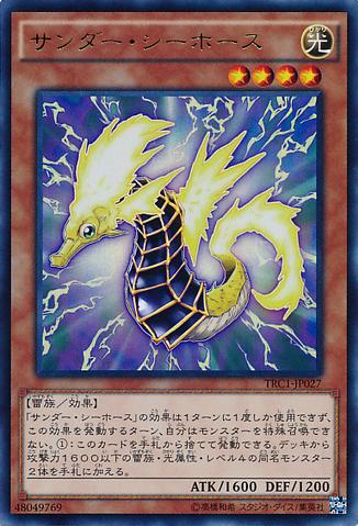 File:ThunderSeaHorse-TRC1-JP-UR.png