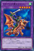 AlligatorsSwordDragon-15AX-JP-C