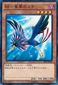 BlackwingKochitheDaybreak-SPTR-JP-C