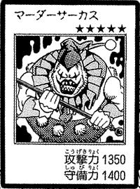 File:CrassClown-JP-Manga-DM.png