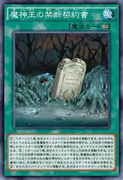 ForbiddenDarkContractwiththeSwampKing-JP-Anime-AV