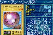GiantGerm-GB8-JP-VG