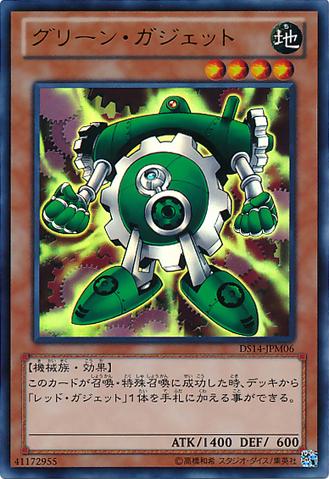 File:GreenGadget-DS14-JP-UR.png