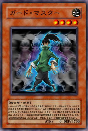 File:GuardMaster-JP-Anime-5D.png