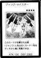 JunkMeister-JP-Manga-5D.png