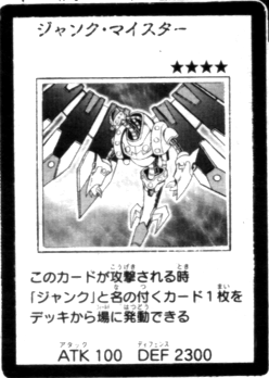 File:JunkMeister-JP-Manga-5D.png