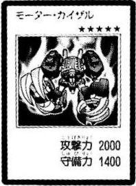File:MotorKaiser-JP-Manga-R.png