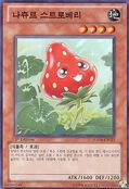 NaturiaStrawberry-HA04-KR-SR-1E