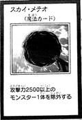 SkyMeteor-JP-Manga-AV