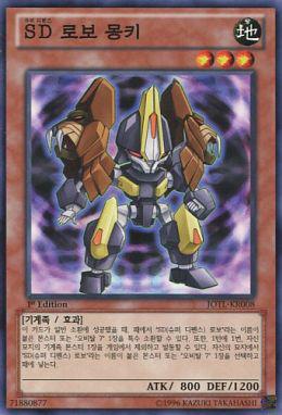 File:SuperDefenseRobotMonki-JOTL-KR-C-1E.png