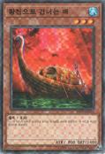 YomiShip-DP18-KR-C-UE