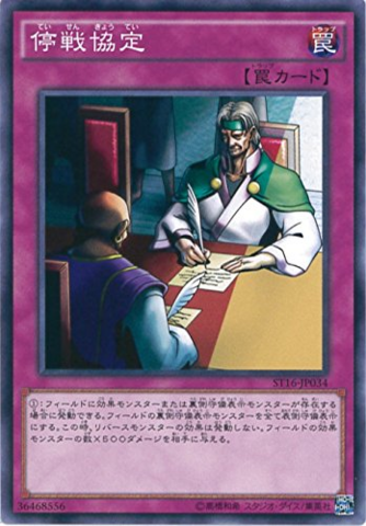 File:Ceasefire-ST16-JP-C.png