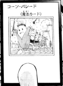 File:CornParade-JP-Manga-ZX.png