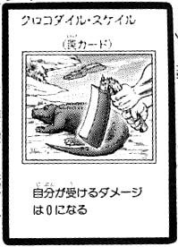File:CrocodileScale-JP-Manga-GX.jpg