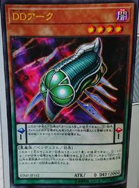 YuGiOh! TCG karta: D/D Ark
