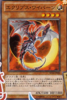 File:EclipseWyvern-SD22-JP-OP.png