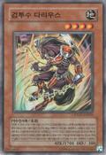 GladiatorBeastDarius-PTDN-KR-C-UE