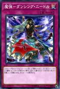 MagicalMusketDancingNeedle-DBSW-JP-C