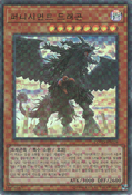 PunishmentDragon-COTD-KR-UR-UE