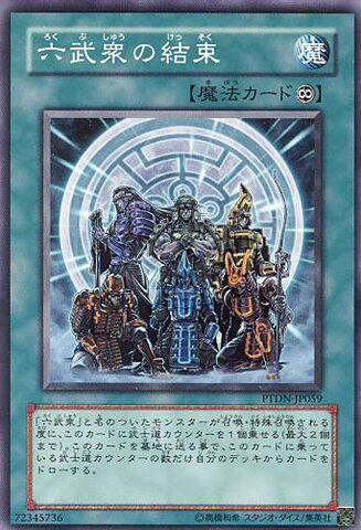 File:SixSamuraiUnited-PTDN-JP-C.jpg