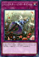 TrickstarReincarnation-COTD-JP-C