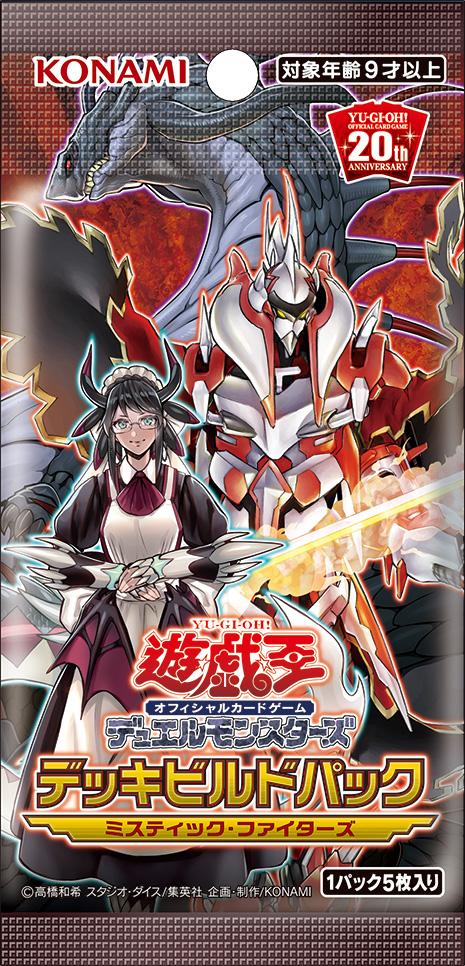 Yu-Gi-Oh Japanese DBMF-JP019 Dragonmaid Flamme x 3