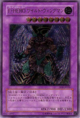 File:ElementalHEROWildWingman-EOJ-JP-UtR.jpg