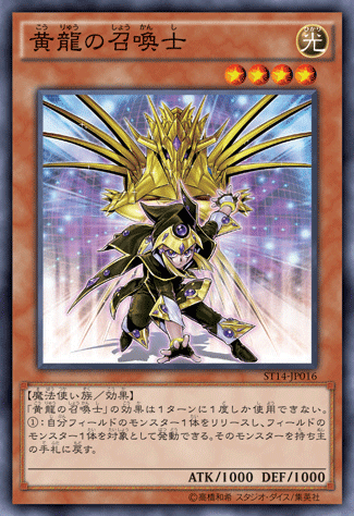 File:GoldenDragonSummoner-ST14-JP-OP.png
