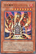 LavaGolem-SDM-JP-UR