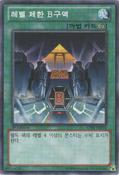 LevelLimitAreaB-GS05-KR-C-1E