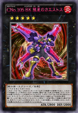 File:NumberC105BattlinBoxerCometCestus-JP-Anime-ZX.png