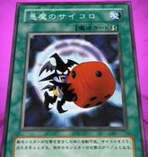 SkullDice-JP-Anime-DM-3