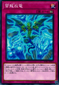 ThunderDragonDischarge-SOFU-JP-C
