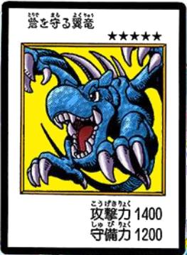 File:WingedDragonGuardianoftheFortress-JP-Manga-DM-color.png