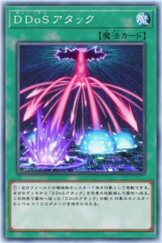 File:DDoSAttack-JP-Anime-VR.png