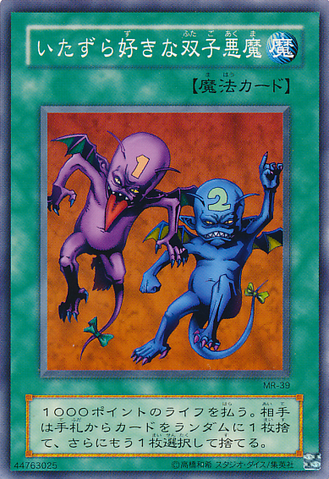 File:DelinquentDuo-MR-JP-C.png