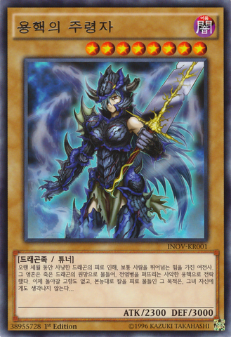 File:DragonCoreHexer-INOV-KR-R-1E.png