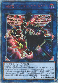 YuGiOh! TCG karta: Duel Link Dragon, the Duel Dragon