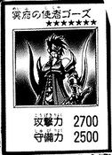 GorztheEmissaryofDarkness-JP-Manga-R-2