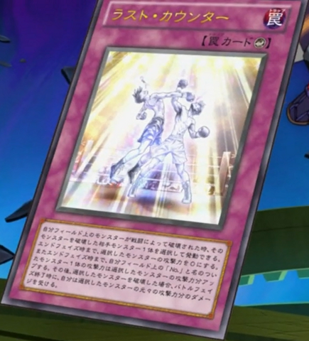 File:LastCounter-JP-Anime-ZX.png
